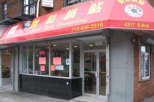 Great Taste Dumpling in Borough Park
